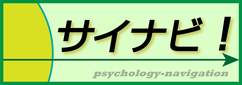 psychology-navigation-logo